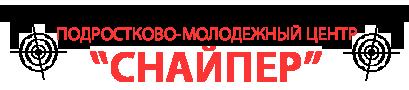 """СПб ГБУ ПМЦ """"Снайпер"""""""