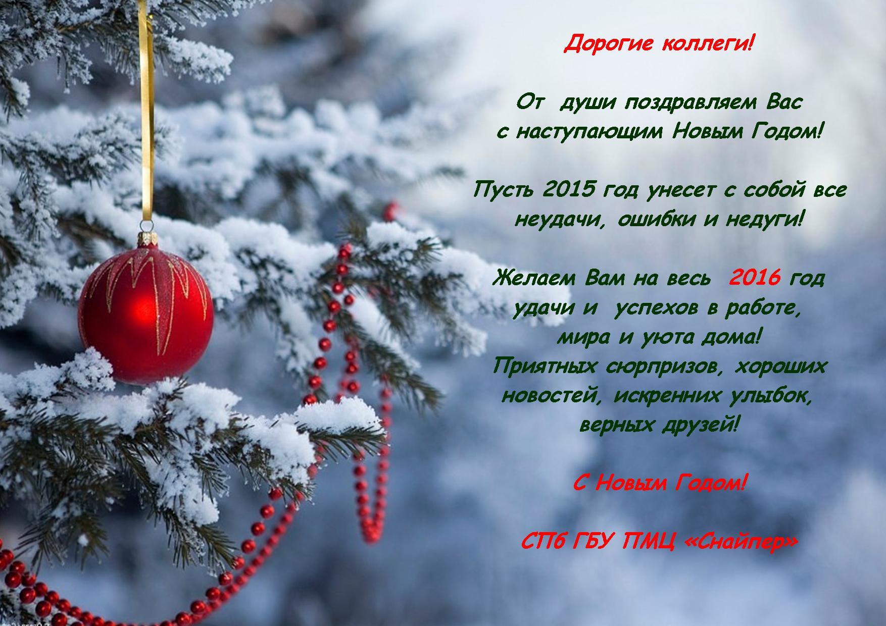 значение хочу поздравить всех с наступающим новым годом выбрать бортики